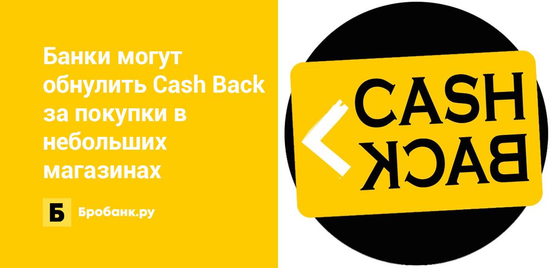 Банки могут обнулить Cash Back за покупки в небольших магазинах