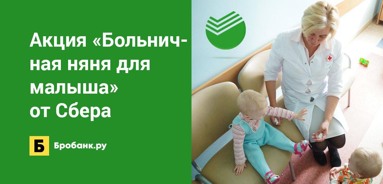 Акция Больничная няня для малыша от Сбера