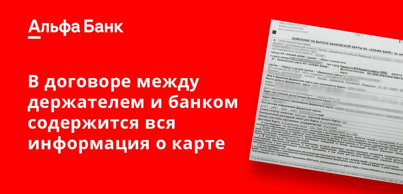 В договоре между держателем и банком содержится вся информация о карте