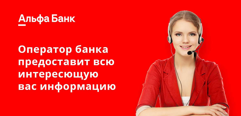 Оператор банка предоставит всю интересующую вас информацию