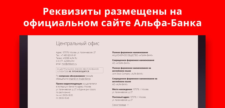 Реквизиты размещены на официальном сайте Альфа-Банка
