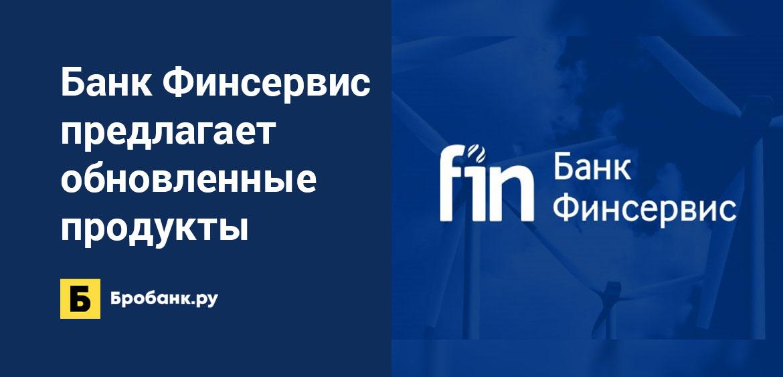 Банк Финсервис предлагает обновленные продукты