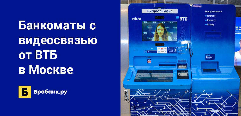 Банкоматы с видеосвязью от ВТБ в Москве