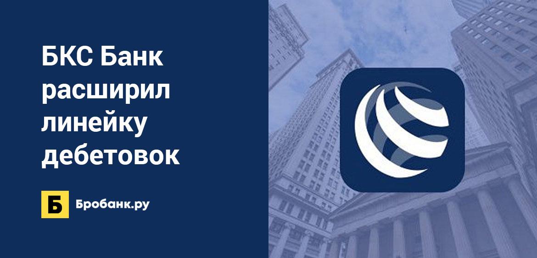 БКС Банк расширил линейку дебетовок
