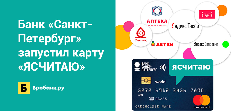 Банк Санкт-Петербург запустил карту ЯСЧИТАЮ