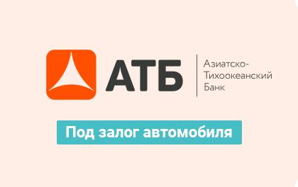 Кредит под залог автомобиля в банке АТБ