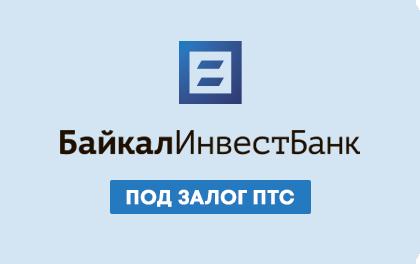 Кредит под залог ПТС в БайкалИнвестБанке