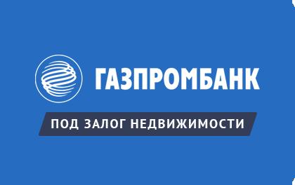 Кредит под залог недвижимости от Газпромбанка