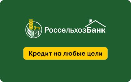 Кредит на любые цели в Россельхозбанке