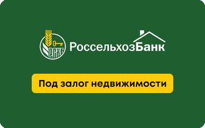 Нецелевой кредит под залог недвижимости от Россельхозбанка