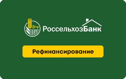 Рефинансирование кредитов в Россельхозбанке
