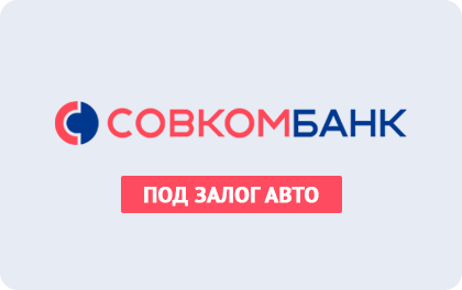 Кредит под залог автомобиля в Совкомбанке