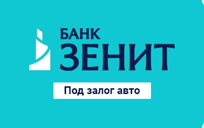 Кредит под залог авто в банке ЗЕНИТ