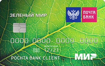 Дебетовая карта Зеленый мир Почта Банк