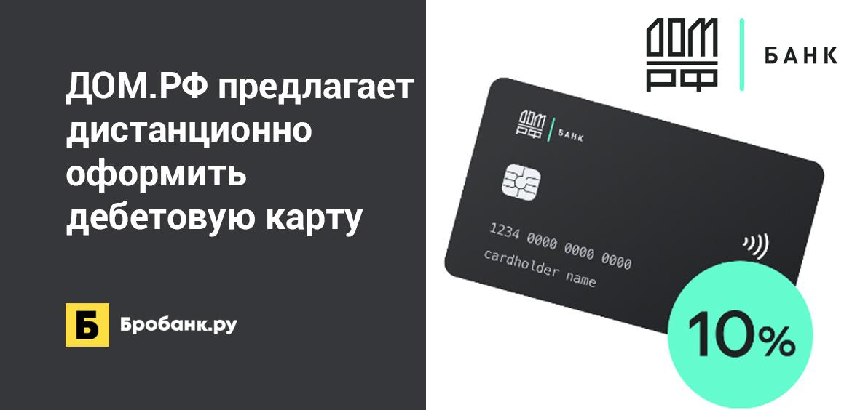 ДОМ.РФ предлагает дистанционно оформить дебетовую карту
