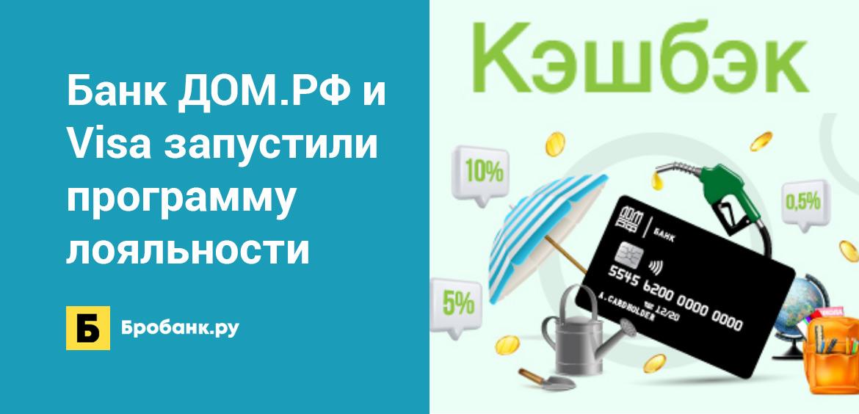 Банк ДОМ.РФ и Visa запустили программу лояльности