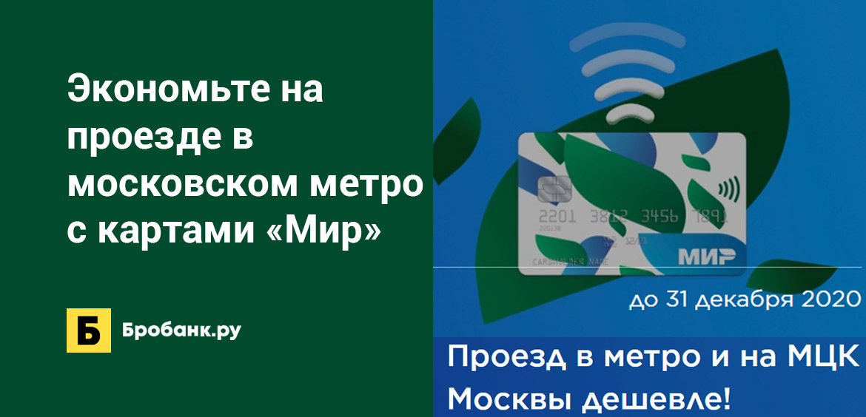 Экономьте на проезде в московском метро с картами Мир