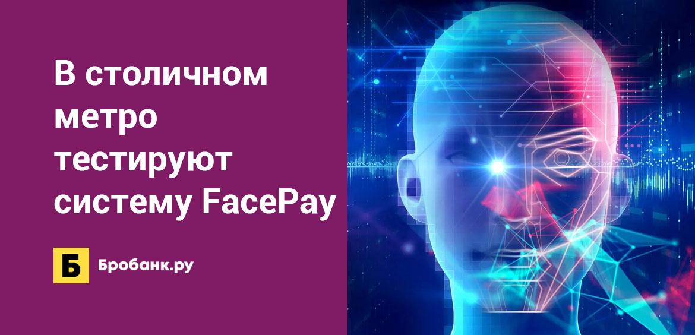 В столичном метро тестируют систему FacePay