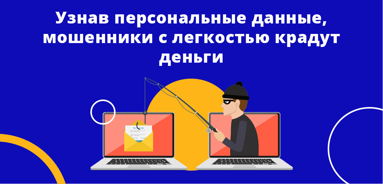 Узнав персональные данные, мошенники с легкостью крадут деньги