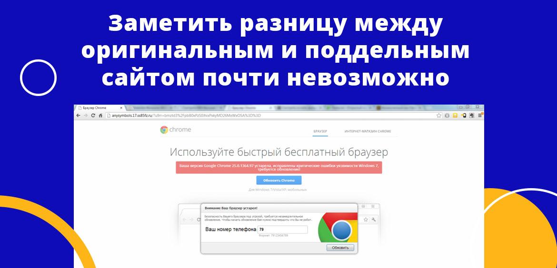 Заметить разницу между оригинальным и поддельным сайтом почти невозможно