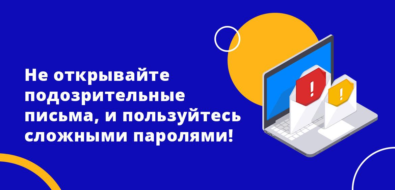 Не открывайте подозрительные письма, и пользуйтесь сложными паролями!