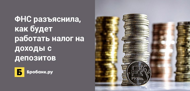 ФНС разъяснила, как будет работать налог на доходы с депозитов