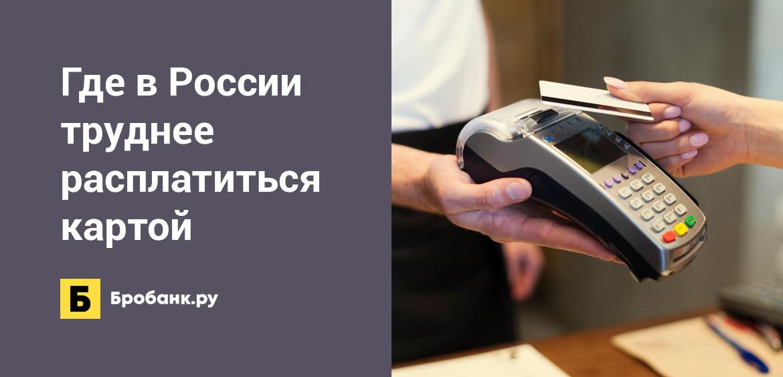 Где в России труднее расплатиться картой