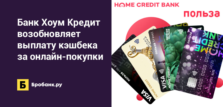 Банк Хоум Кредит возобновляет выплату кэшбека за онлайн-покупки