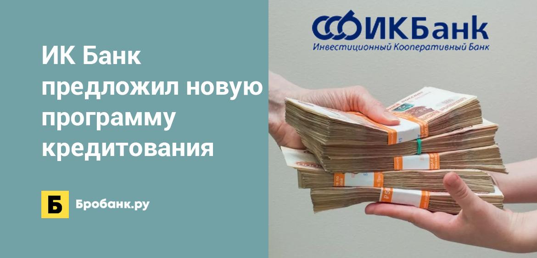 ИК Банк предложил новую программу кредитования