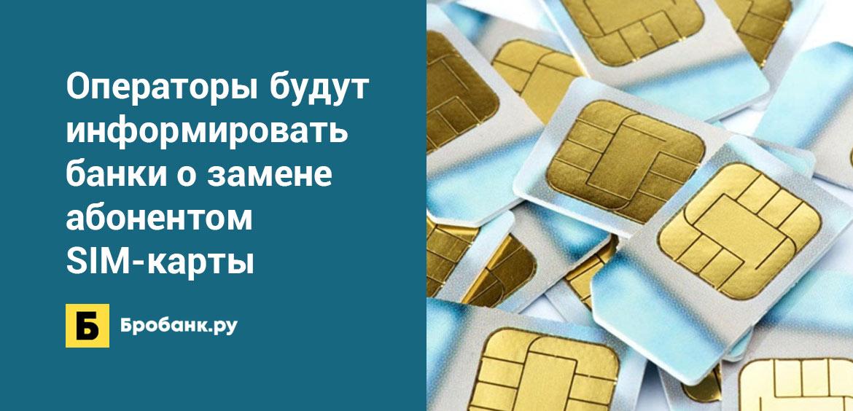 Операторы будут информировать банки о замене абонентом SIM-карты