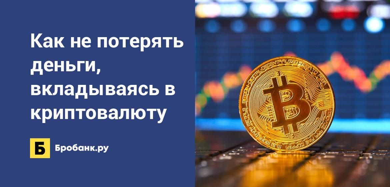Как не потерять деньги, вкладываясь в криптовалюту