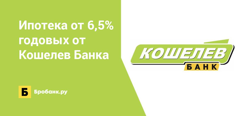 Ипотека от 6,5% годовых от Кошелев Банка
