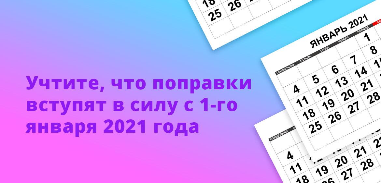 Учтите, что поправки вступят в силу с 1-го января 2021 года