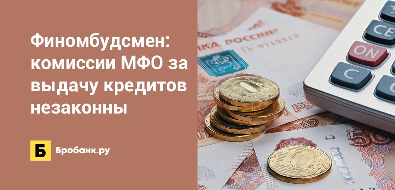 Финомбудсмен: комиссии МФО за выдачу кредитов незаконны