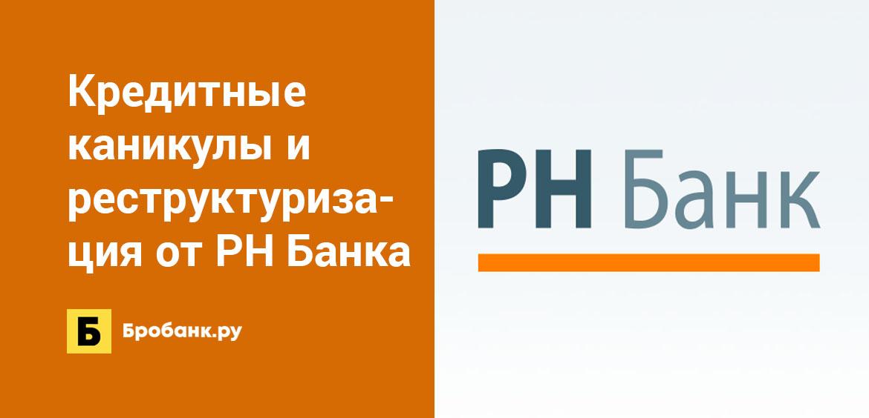 Кредитные каникулы и реструктуризация от РН Банка