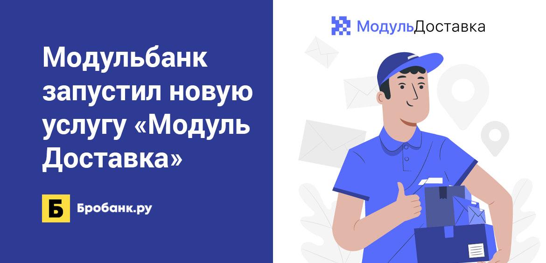 Модульбанк запустил новую услугу МодульДоставка
