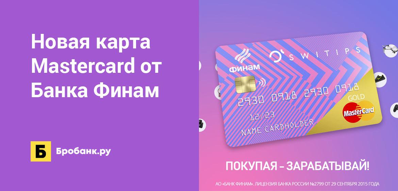 Новая карта Mastercard от Банка Финам