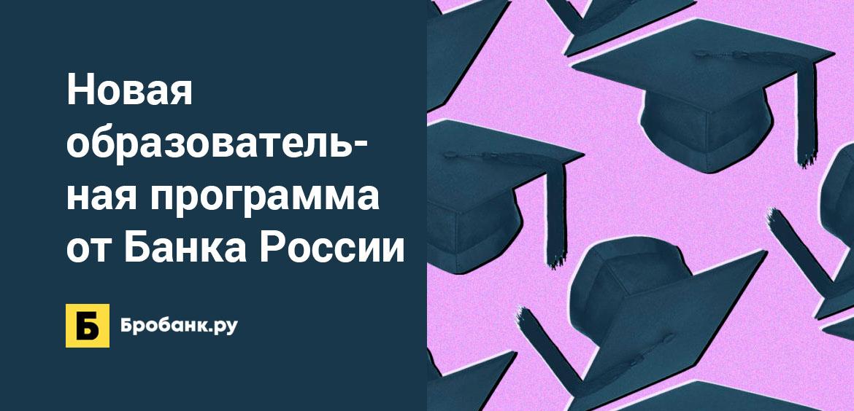 Новая образовательная программа от Банка России