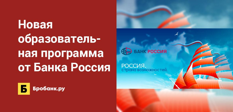 Новая образовательная программа от Банка Россия