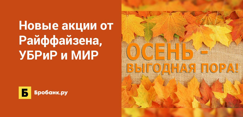 Новые акции от Райффайзена, УБРиР и МИР