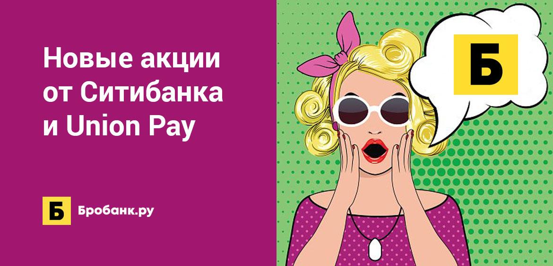 Новые акции от Ситибанка и Union Pay