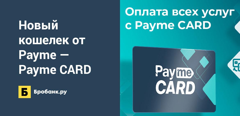 Новый кошелек от Payme — Payme CARD