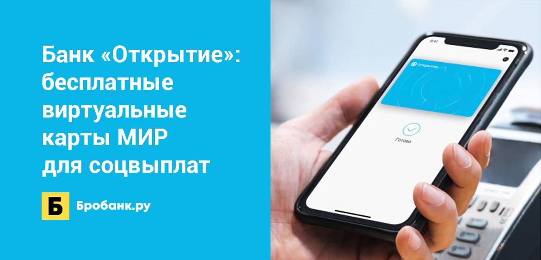 Банк Открытие: бесплатные виртуальные карты МИР для соцвыплат