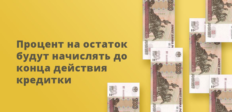 Процент на остаток будут начислять до конца действия кредитки