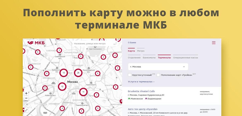 Пополнить карту можно в любом терминале МКБ