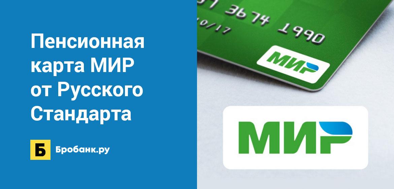 Пенсионная карта МИР от Русского Стандарта