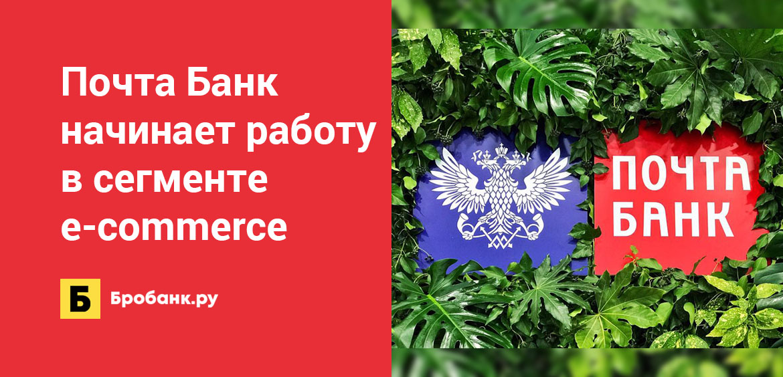 Почта Банк начинает работу в сегменте e-commerce