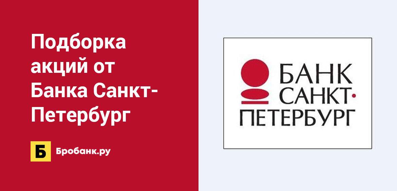 Подборка акций от Банка Санкт-Петербург