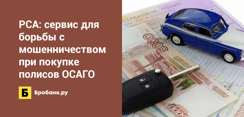 РСА: сервис для борьбы с мошенничеством при покупке полисов ОСАГО
