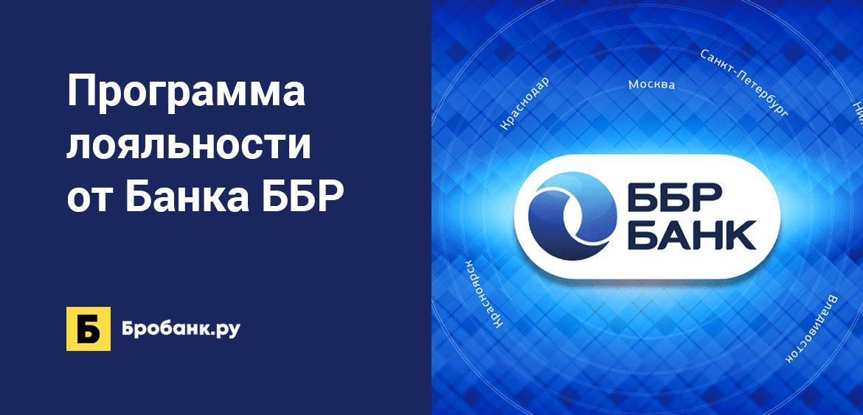 Программа лояльности от Банка ББР